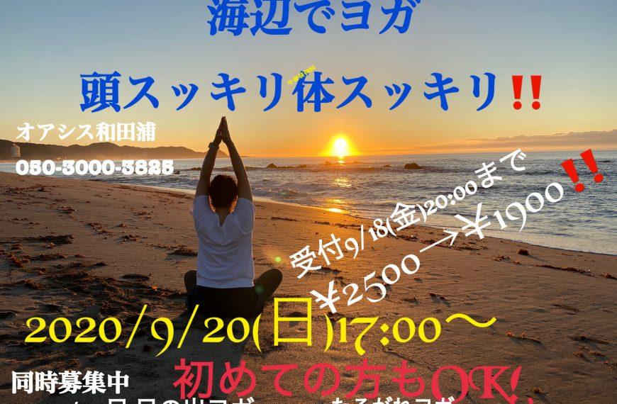 和田浦の浜辺で 日の出ヨガ